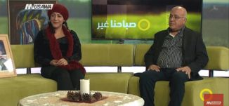 يافا، رسائل في ظلال النكبة  .. إصدار  جديد ! - عبد القادر سطل،خزيمة حامد - صباحنا غير، 5.1.2018