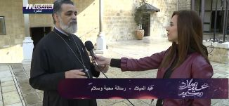 ما هو برنامج وطقوس صلاة العيد في مدينة البشارة الناصرة ؟، الخوري بشارة ورور، تغطية خاصة،6.1.2018