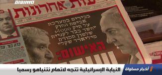 النيابة الإسرائيلية تتجه لاتهام نتنياهو رسميا،اخبار مساواة 25.10.2019، قناة مساواة