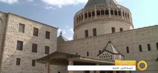 """عين الكاميرا- كنيسة اللاتين """" الناصرة"""" - صباحنا غير -13-12-2015- قناة مساواة الفضائية"""