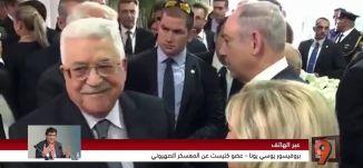 بروفيسور يوسي يونا – جنازة بيرس؛ الرئيس عباس اخترق المجتمع الاسرائيلي مجددًا - 30-9-2016 - مساواة