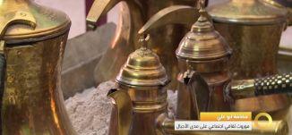 تقرير- مضافة ابو علي موروث ثقافي اجتماعي على مدى الأجيال- #صباحنا_غير- 21-9-2016 - مساواة