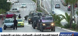 الضفة الغربية: الجيش الإسرائيلي يحذر من التصعيد ،اخبار مساواة 4.3.2019، مساواة