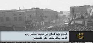 1929 - اندلاع ثورة البراق في مدينة القدس إبان الانتداب البريطاني على فلسطين-ذاكرة في التاريخ-08.09