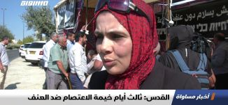 القدس: ثالث أيام خيمة الاعتصام ضد العنف، تقرير،اخبار مساواة،05.11.2019،قناة مساواة