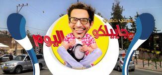 جنن اهل البلد - شفا عمرو - جاييلكو اليوم - الحلقة الثالثة - الكاملة - قناة مساواة الفضائية