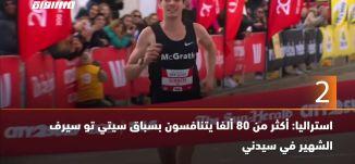 60 ثانية - استراليا: أكثر من 80 ألفا يتنافسون بسباق سيتي تو سيرف الشهير في سيدني،12.8.2019