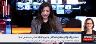 عملية إعدام يونس تعكس مدى تغلغل خطاب التحريض ضد العرب،هبة يزبك،عمر خمايسي،بانوراما مساواة14.5