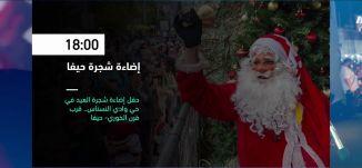 18:00 - إضاءة شجرة حيفا  20:00 - كسارة الجوز - فعاليات ثقافية هذا المساء - 10.12.2019