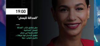 19:00 - العدالة للبعض- فعاليات ثقافية هذا المساء - 15.08.2019-قناة مساواة
