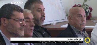 إسرائيل تصادق على إقامة ثلاث بلدات يهودية جديدة في النقب،صباحنا غير،8-8-2018-قناة مساواة الفضائية