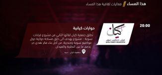 أمسية توقيع كتاب - فعاليات ثقافية هذا المساء - 12-9-2017 - قناة مساواة الفضائية