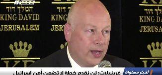 غرينبلات: لن نقدم خطة لا تضمن أمن إسرائيل، اخبار مساواة، 9-9-2018-مساواة