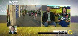 الاعتداءات الاسرائيلية والأوضاع في غزة-سمير خليفة،صباحنا غير، 16-7-2018- قناة مساواة الفضائية