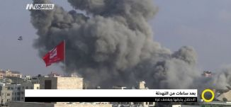 بعد ساعات من التهدئة.. الاحتلال يخرقها ويقصف غزة،صباحنا غير، 15-7-2018- قناة مساواة الفضائية