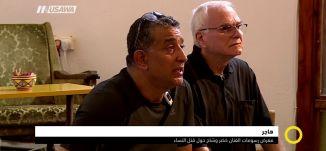 تقرير: هاجر: معرض رسومات الفنان خضر وشاح حول قتل النساء،صباحنا غير،22-6-2018 -مساواة