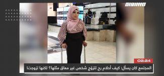 أحلام، صاحبة إعاقة عرسها كان مهرجان عشان الناس بدها تتفرج! ،الكاملة،المحتوى ،02-12-2019