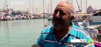 تقرير - ميناء عكا - الصيادين يشكون قلة الأرزاق والأسماك - صباحنا غير- 2-7-2017 - مساواة