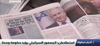 استطلاعان: الجمهور الإسرائيلي يؤيد حكومة وحدة،اخبار مساواة ،07.02.2020،قناة مساواة الفضائية