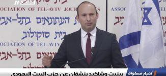 بينيت وشاكيد ينشقان عن حزب البيت اليهودي ،اخبار مساواة،30.12.2018، مساواة
