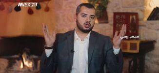 كيف تكون إمامآ في تجارتك ؟! - الكاملة  - الحلقة السادسة - الإمام - قناة مساواة الفضائية