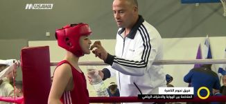 ما إنجازات فريق نجوم الناصرة ببطولة البلاد في الملاكمة ؟ - صباحنا غير -  ،27.2.2018 ، مساواة