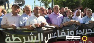 تقرير - مظاهرة في كفر قاسم ، إحتجاجًا على جرائم الشرطة - بليغ صلادين - صباحنا غير-11-6-2017 - مساواة