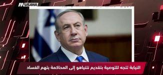 """الاناضول - مسؤولون إسرائيليون: أدلة الفساد ضد نتنياهو في قضية شركة """"بيزك"""" قوية ،مترو الصحافة،14.7"""
