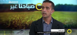 الفرق العربية تطلب الكثير من المدربين من خارج البلاد - حليم زطمة - #صباحنا غير - 22-3-2017 - مساواة