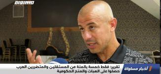 تقرير:فقط خمسة بالمئة من المستقلين والمتضررين العرب حصلوا على الهبات والمنح الحكومية،تقرير،اخبار،4.8