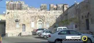 تقرير - الطيبة التاريخية ، جولة بين المعالم والأماكن الأثرية - صباحنا غير- 27-3-2017 - مساواة