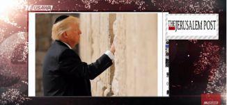 جيرو سالم بوست : إسرائيل تطلق اسم ترامب على محطة قطار في القدس - مترو الصحافة، 28.12.17