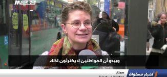 تقرير : انشقاقات اليمين الإسرائيلي بين التأييد والمعارضة،اخبار مساواة،31.12.2018، مساواة