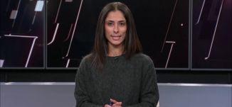 """القدس العربي  : وزيرة إسرائيلية: صفقة القرن الأمريكية """"مضيعة للوقت""""،الكاملة،22-11-2018، مساواة"""