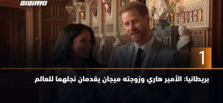 ب 60 ثانية- بريطانيا: الأمير هاري وزوجته ميجان يقدمان نجلهما للعالم،9.5.2019،قناة مساواة