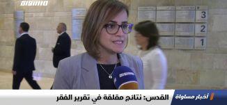 القدس: نتائج مقلقة في تقرير الفقر، تقرير،اخبار مساواة،15.12.2019،قناة مساواة