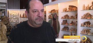 تقرير - صناعة الزخارف الخشبية في بيت لحم - 26-12-2016- #صباحنا_غير- مساواة