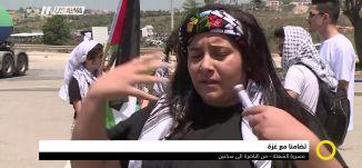 تضامنا مع غزة مسيرة الشعلة - من الناصرة الى سخنين،صباحنا غير،16-5-2018، مساواة