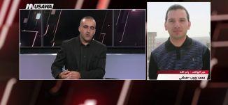 """وفا: قوات القمع تقتحم قسم 3 في سجن """"جلبوع ،مترو الصحافة،16.8.2018 قناة مساواة الفضائية"""