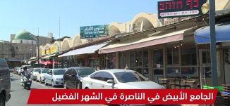 خيمة رمضانية في حي الحليصة ! -view finder - 25-6-2017 - قناة مساواة الفضائية - MusawaChannel