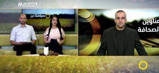 القدس .. إسرائيل تهدم - وائل عواد  - صباحنا غير- 10.8.2017- قناة مساواة الفضائية