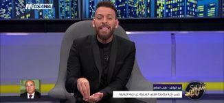 عنف مستشري وصمت مجتمعي قاهر،29-11-2018،الكاملة ،شو بالبلد- مساواة