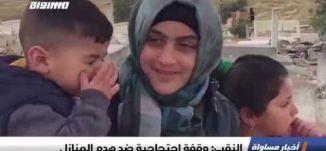 النقب: وقفة احتجاجية ضد هدم المنازل ،تقرير،اخبار مساواة،22.4.2019،قناة مساواة
