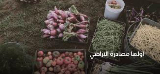 فلسطين - تعني الارض - قناة مساواة الفضائية
