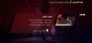 عرض فيلم الحرائق- فعاليات ثقافية هذا المساء - 25-9-2018 - مساواة
