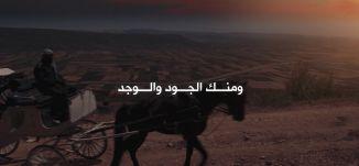 ومنك الجود والفضل الجزيل - برومو رمضان - قناة مساواة الفضائية