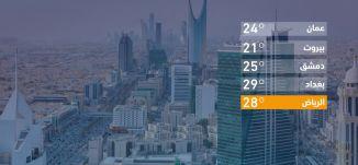 حالة الطقس في العالم -11-03-2020 - قناة مساواة الفضائية - MusawaChannel