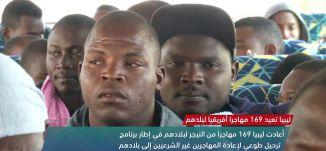 ليبيا تعيد 169 مهاجرآ أفريقيآ لبلدهم ،view finder -27.4.2018-  قناة مساواة الفضائية