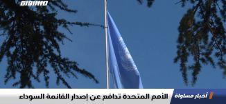 الأمم المتحدة تدافع عن إصدار القائمة السوداء،اخبار مساواة ،13.02.2020،قناة مساواة الفضائية