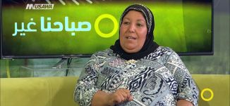 تعاليم رمضانية تخلق عادات ايجابية - فتحية خطيب -  صباحنا غير- 31-5-2017 - قناة مساواة